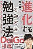 進化する勉強法: 漢字学習から算数、英語、プログラミングまで