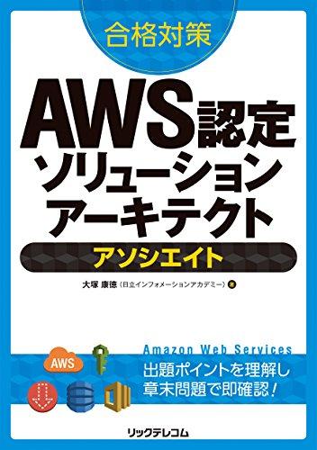 合格対策 AWS認定ソリューションアーキテクト - アソシエイトの詳細を見る