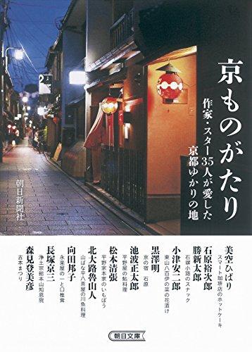 京ものがたり 名優・文人35人が愛した京都思い出の地 (朝日文庫)の詳細を見る