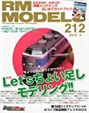 RM MODELS (アールエムモデルズ) 2013年 04月号 Vol.212