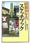 昭和30年代スケッチブック―失われた風景を求めて