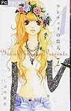 ランウェイの恋人 1 (Betsucomiフラワーコミックス)