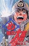 め組の大吾(16) (少年サンデーコミックス)
