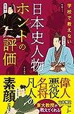 学校で教えない 日本史人物ホントの評価 (じっぴコンパクト新書)