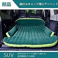 WOPOW SUV車用ベッド エアーベッド エアーマット アウトドア ベッドキット キャンプ用 車中泊ベッド
