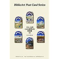 BiblioArt Post Card Series ベリー公の いとも豪華なる 時祷書 (2) 6枚セット(解説付き)
