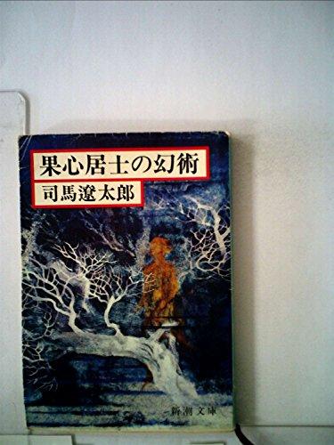 果心居士の幻術 (1977年) (新潮文庫)の詳細を見る