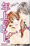 年上のヒト。once more (プリンセス・コミックス・プチ・プリ)