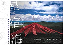 [長野 良市]の星宿海 黄河・長江の源流を旅して(22世紀アート)