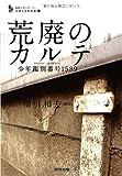 荒廃のカルテ 少年鑑別番号1589 (追跡ルポルタージュ シリーズ「少年たちの未来」1)