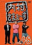 内村さまぁ~ず vol.48 [DVD]