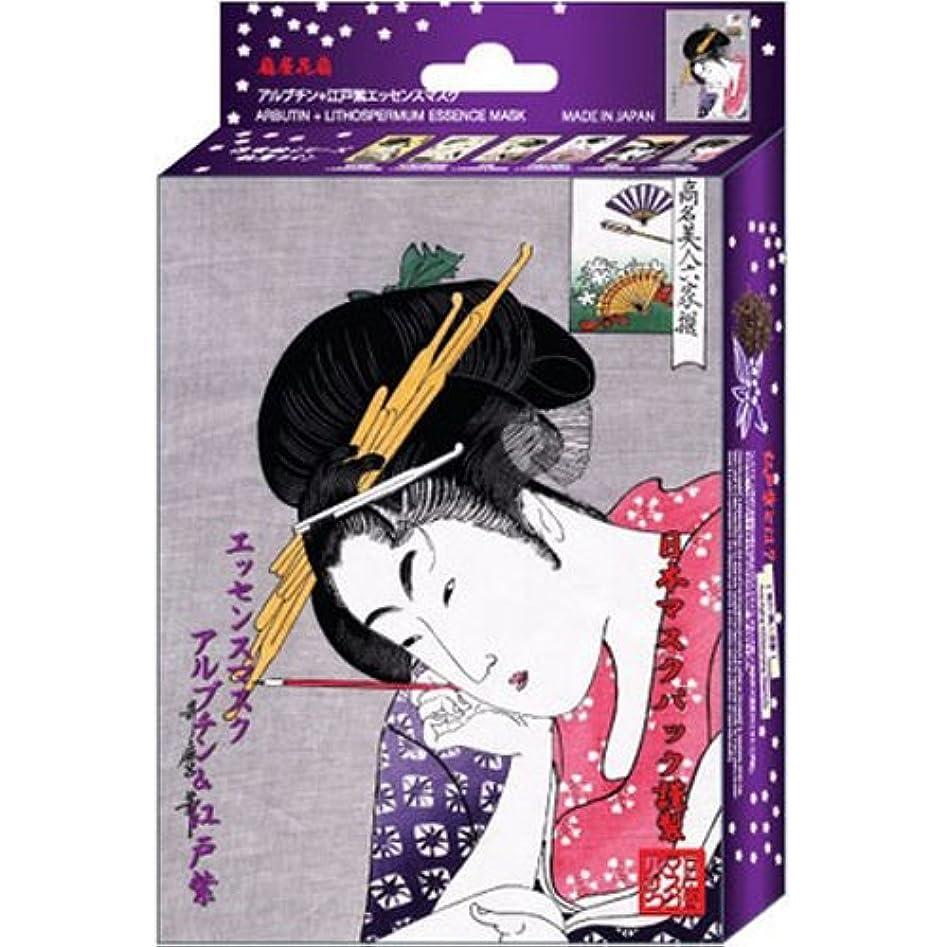 呼び起こす平和的バンク浮世絵シリーズ 歌麿ライン エッセンスマスク アルブチン+江戸紫 (10枚入)