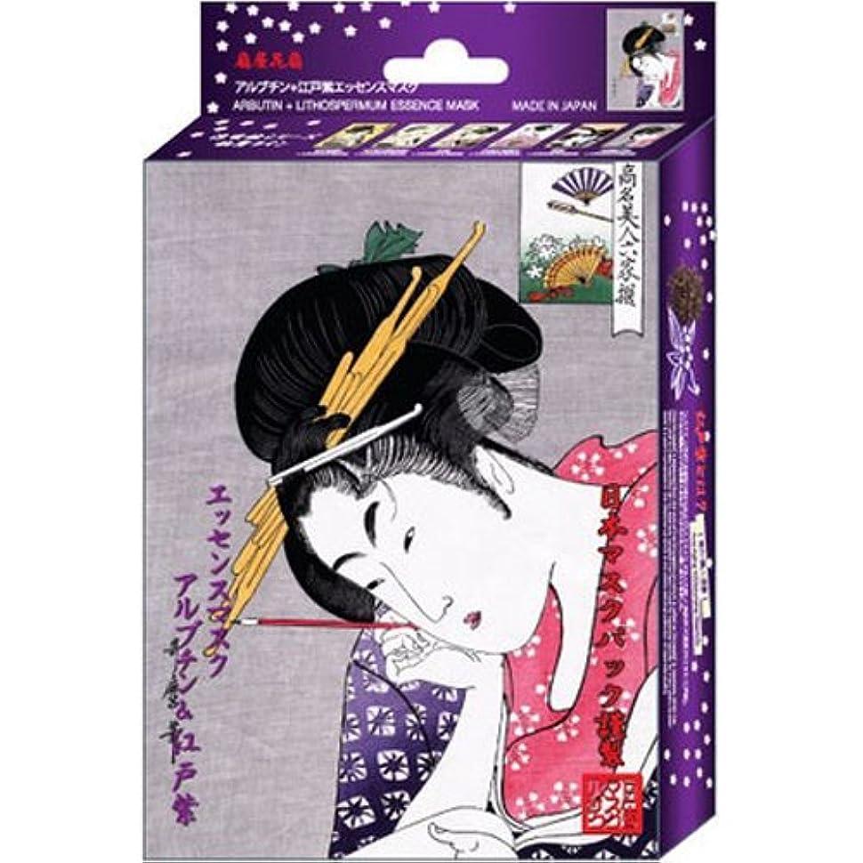 ブロー市長びっくりする浮世絵シリーズ 歌麿ライン エッセンスマスク アルブチン+江戸紫 (10枚入)