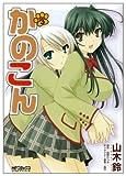 かのこん 3巻 (MFコミックス アライブシリーズ)