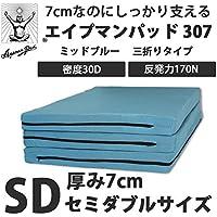 エイプマンパッド 307 高反発マットレス 三つ折り セミダブル 厚み7cm ミッドブルー