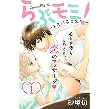 らぶモミ!~とろけるエステ~ 分冊版(1) (姉フレンドコミックス)