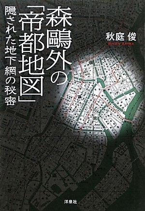 森鴎外の「帝都地図」 隠された地下網の秘密の詳細を見る