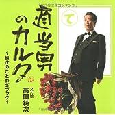 適当男のカルタ 〜純次のことわざブック〜