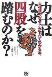 力士はなぜ四股を踏むのか?―大相撲の「なぜ?」がすべてわかる本。