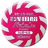 【指定第2類医薬品】固形浅田飴パッションS 50錠
