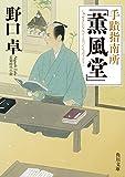手蹟指南所「薫風堂」 (角川文庫)