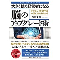 大きく稼ぐ経営者になる脳のアップグレード術