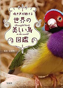 鳴き声が聴ける 世界の美しい鳥図鑑