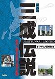 三成伝説―現代に残る石田三成の足跡 画像