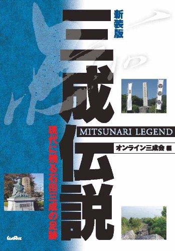 三成伝説―現代に残る石田三成の足跡の詳細を見る