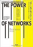 パワー・オブ・ネットワーク: 人々をつなぎ社会を動かす6つの原則