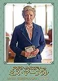 アガサ・クリスティーのミス・マープル DVD-BOX 6[DVD]