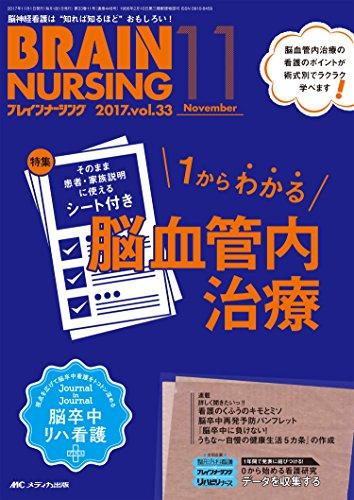 ブレインナーシング 2017年11月号(第33巻11号)特集:そのまま患者・家族説明に使えるシート付き 1からわかる 脳血管内治療