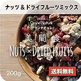 Grand Nature 美間食ナッツ&ドライフルーツミックス200g※保存に便利なジップ袋