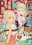 BE-LOVE(ビーラブ) 2019年 03 月号 [雑誌]