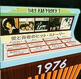 DREAM PRICE 1500 愛と青春のヒット・ストーリー1976