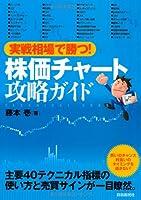 実戦相場で勝つ! 株価チャート攻略ガイド