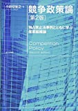 競争政策論 第2版