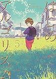 はじめアルゴリズム(5) (モーニングコミックス)