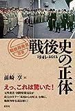 戦後史の正体 「戦後再発見」双書
