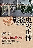 孫崎 享 (著)(343)新品: ¥ 108