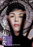 足にさわった女[DVD]