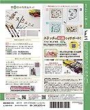 かわいい刺しゅう 14号 [分冊百科] (キット付) 画像
