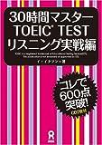 30時間マスターTOEIC(R) TESTリスニング 実戦編