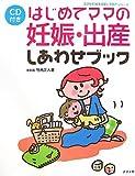 はじめてママの妊娠・出産しあわせブック (ママを応援する安心子育てシリーズ)
