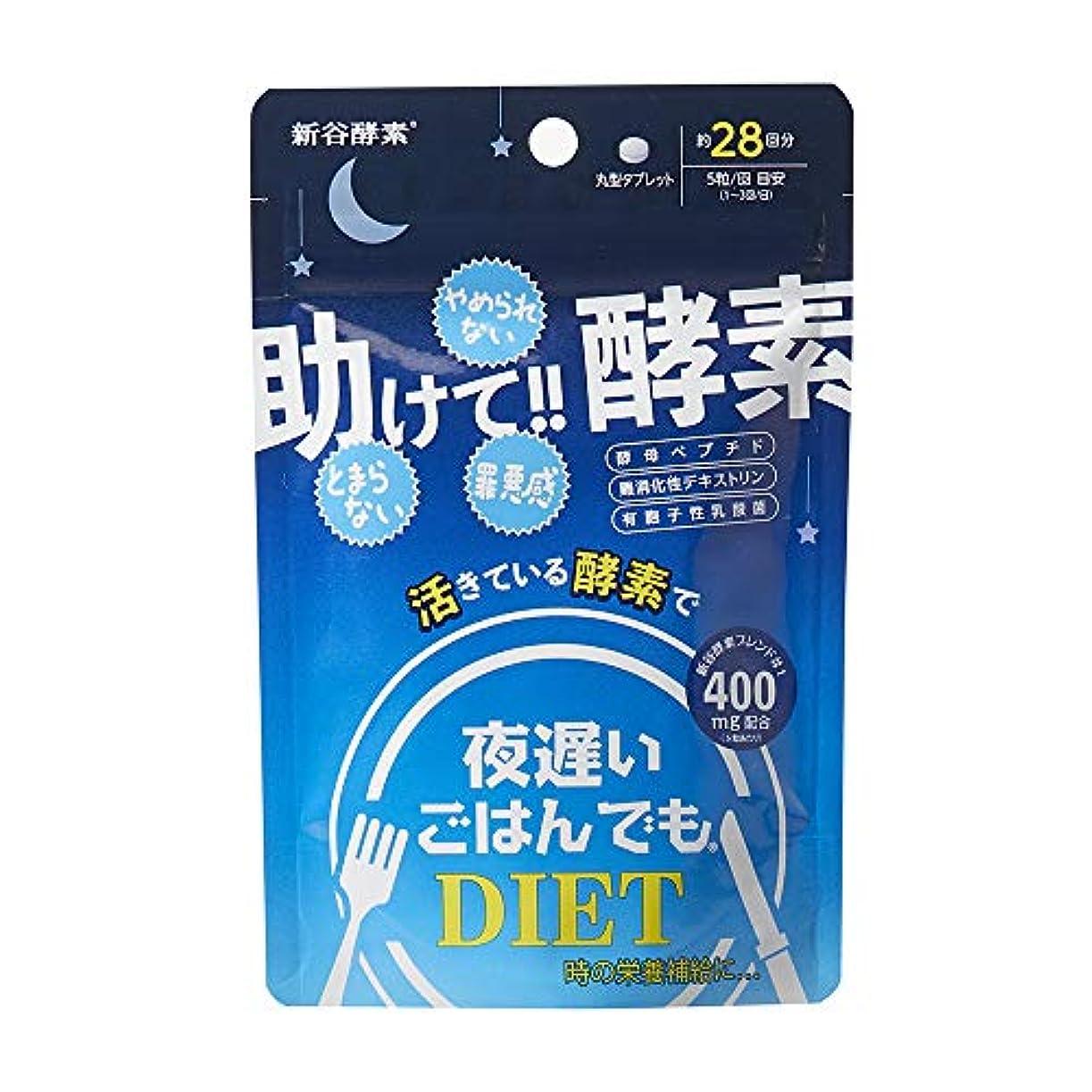 見積り消費継続中新谷酵素 夜遅いごはんでも 助けて!! 酵素 (28回分)