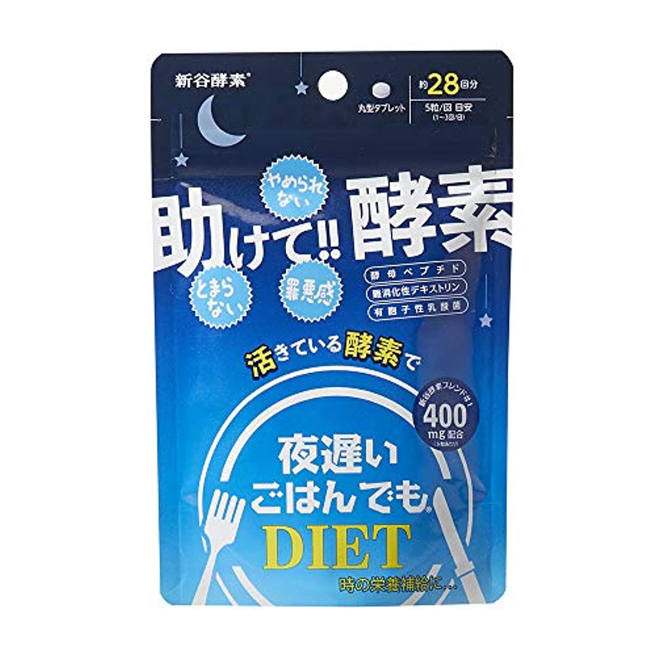 靴敬礼大騒ぎ新谷酵素 夜遅いごはんでも 助けて!! 酵素 (28回分)