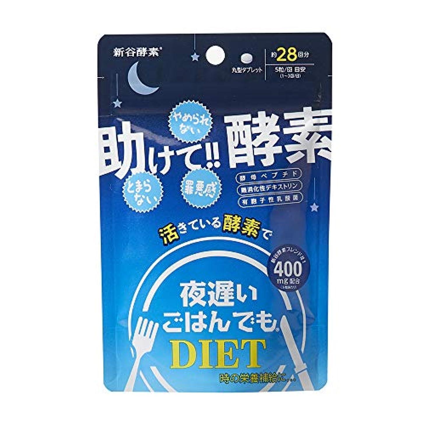 セレナ伝える補足新谷酵素 夜遅いごはんでも 助けて!! 酵素 (28回分)