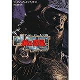 ティム・バートン版猿の惑星New Blood (角川スニーカー文庫)