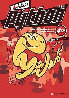[柴田 淳]のみんなのPython 第4版