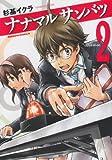 ナナマル サンバツ (2) (角川コミックス・エース 245-5)
